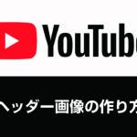 YouTubeのヘッダー画像をピッタリに作る方法