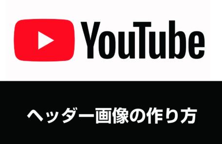 YouTube ヘッダー画像の作り方