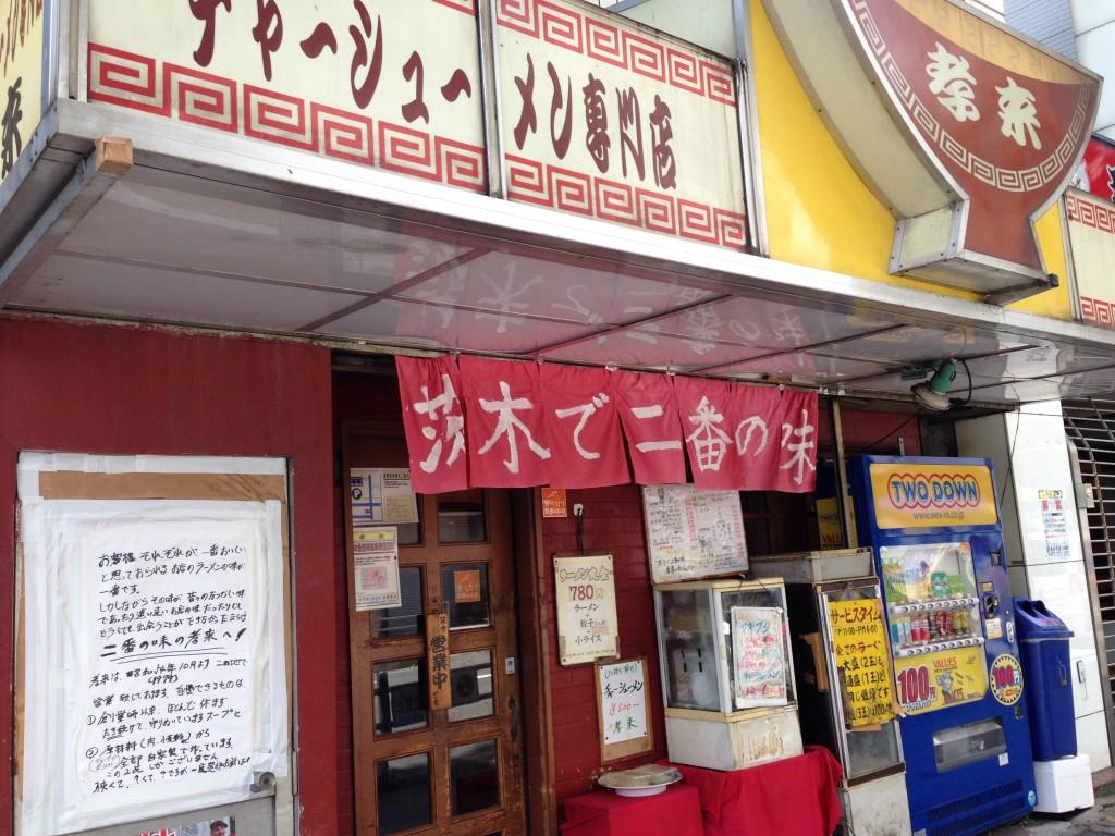 茨木で2番の味