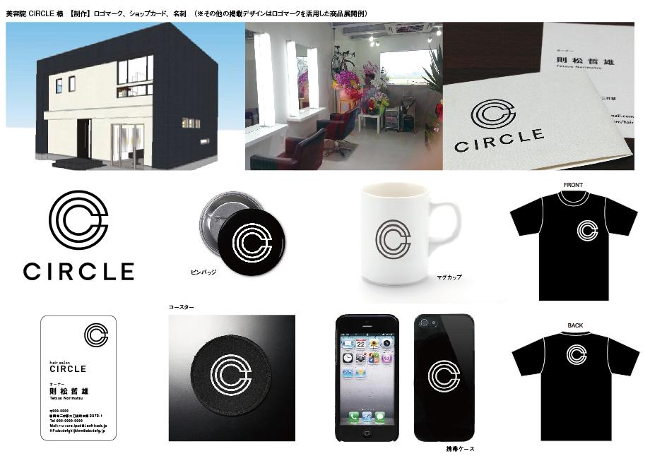 Brand Design TSUMIKI 制作実績