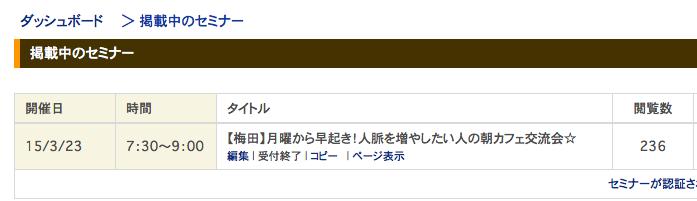 セミナー情報.com