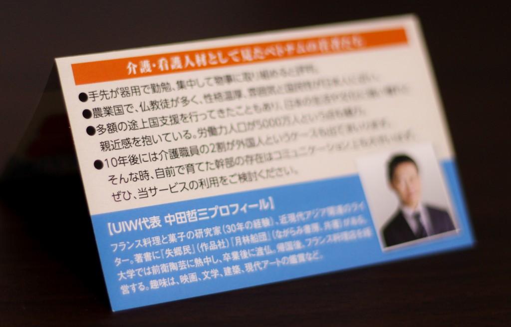 中田哲三さま ブランディング名刺