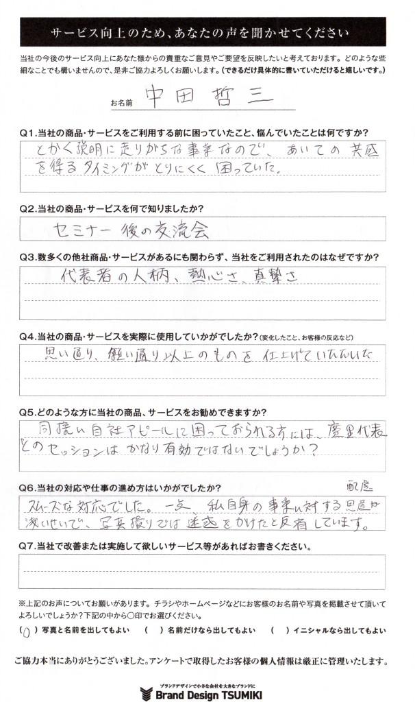 UIW_中田哲三さま