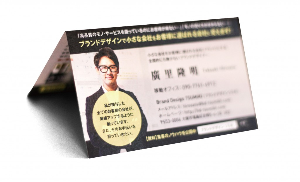 Branding meishi