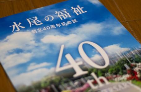水尾福祉委員会40周年記念誌