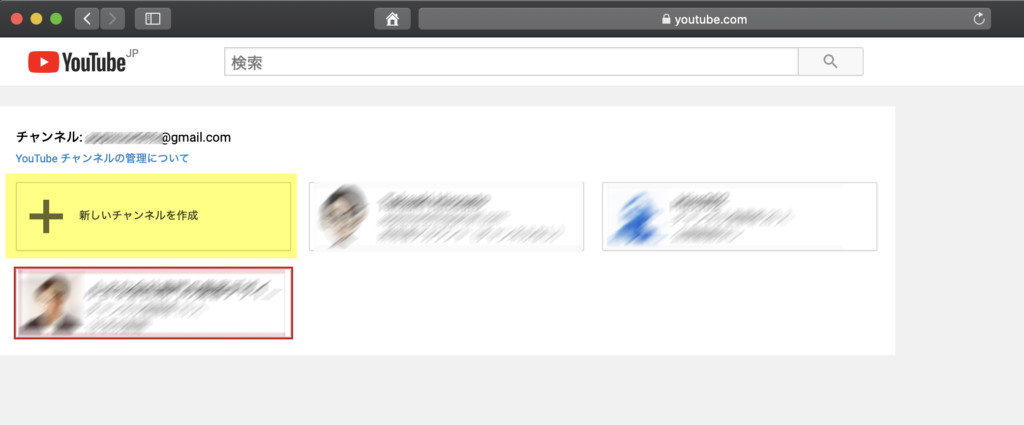 YouTube サブアカウントの作り方