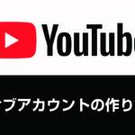 【初心者向け】1分でできるYouTubeサブチャンネルの作り方と3つのメリット