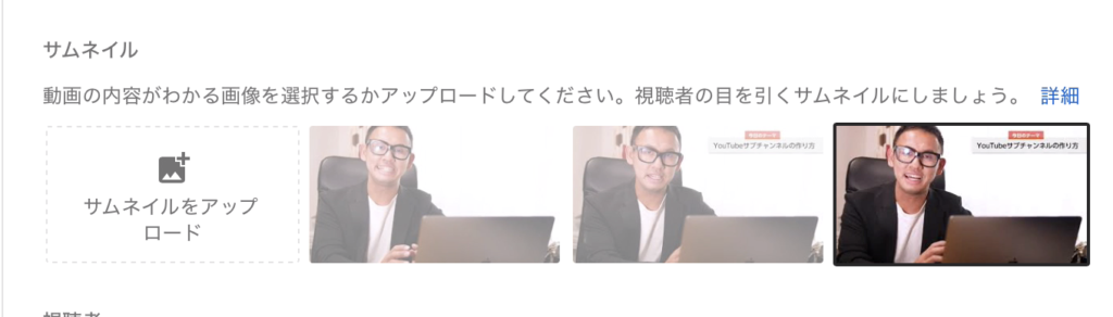 YouTubeカスタムサムネイルの作り方