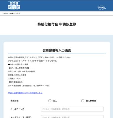 持続化給付金 申請方法