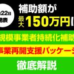 【最大150万円】小規模事業者持続化補助金の上限がさらに拡充されました