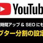 【SEOにも有利】YouTube動画にチャプター分割を設定する方法
